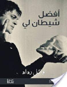 رواية أفضل شيطان لي – وائل رداد