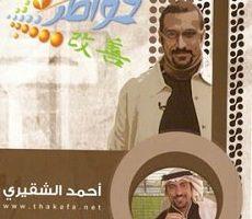 كتاب خواطر 3 | أحمد الشقيرى