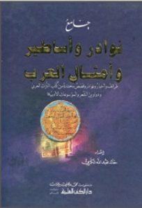جامع نوادر وأساطير وأمثال العرب | خالد عبد الله الكرمى