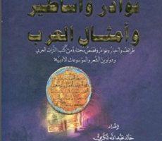 جامع نوادر وأساطير وأمثال العرب   خالد عبد الله الكرمى