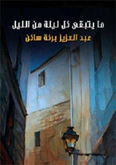 رواية ما يتبقى كل ليلة من الليل | عبد العزيز بركة ساكن