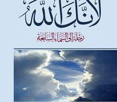 كتاب لأنك الله (رحلة إلى السماء السابعة) | على بن جابر الفيفى