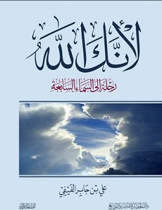 كتاب لأنك الله (رحلة إلى السماء السابعة)   على بن جابر الفيفى