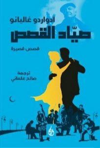 رواية صياد القصص | إدوارد غاليانو