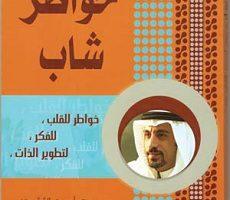 كتاب خواطر شاب | أحمد الشقيرى