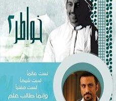 كتاب خواطر 2 | أحمد الشقيرى