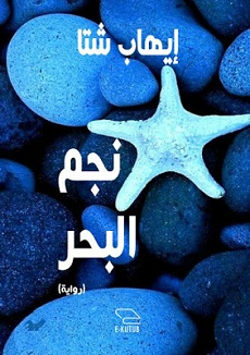 رواية نجم البحر | إيهاب شتا