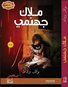 رواية ملاك جهنمي – وائل رداد