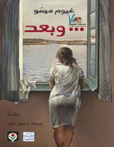 تحميل رواية وبعد pdf – غيوم ميسو