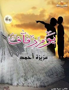 تحميل رواية يوم زفاف pdf – عزيزة أحمد
