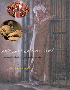 تحميل كتاب أصله معداش على مصر pdf – محمد عبد السلام
