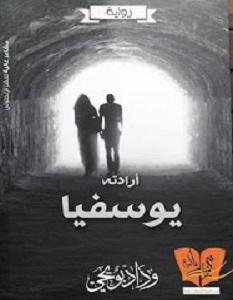 تحميل رواية أرادته يوسفيا pdf – وداد بو يحي