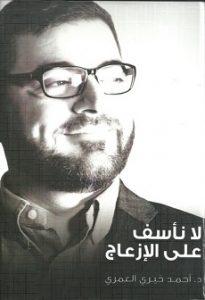 كتاب لا نأسف على الإزعاج | أحمد خيرى العمرى