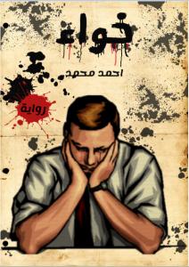 تحميل رواية خواء pdf – أحمد محمد فؤاد