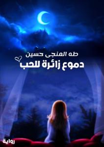 تحميل رواية دموع زائرة للحب pdf – طه المنجي حسين