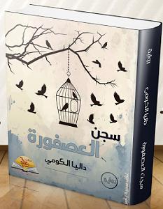 تحميل رواية سجن العصفورة pdf – داليا الكومي
