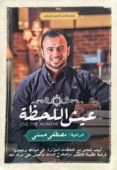 تحميل كتاب عيش اللحظة pdf | مصطفى حسنى