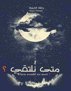 تحميل كتاب متى نلتقى pdf – رعد أحمد