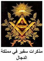 تحميل كتاب مذكرات سفير فى مملكة الدجال pdf