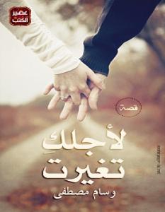 تحميل رواية لأجلك تغيرت pdf – وسام مصطفى