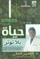 تحميل كتاب حياة بلا توتر pdf   ابراهيم الفقى
