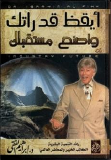 تحميل كتاب ايقظ قدرتك pdf   إبراهيم الفقى