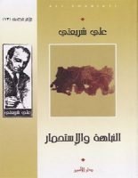 تحميل كتاب النباهة والإستحمار pdf – علي شريعتي