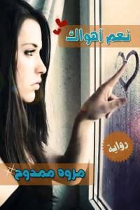 تحميل رواية نعم اهواك pdf | مروة ممدوح