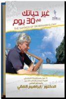 تحميل كتاب غير حياتك فى 30 يوم pdf   إبراهيم الفقى