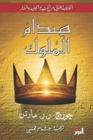 تحميل رواية صراع الملوك ( اغنية الجليد والنار 2 ) pdf   جورج ر. ر. مارتن