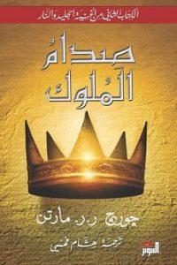 تحميل رواية صدام الملوك pdf   جورج مارتن