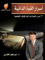 تحميل كتاب اسرار القوة الذاتية pdf   إبراهيم الفقى