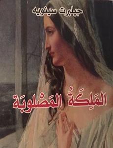 تحميل رواية الملكة المصلوبة pdf | جلبرت سينويه