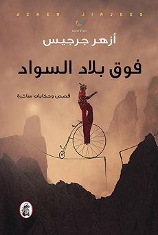 تحميل رواية فوق بلاد السواد pdf | أزهر جرجيس