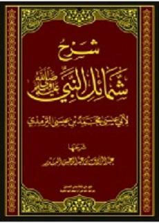 تحميل كتاب شرح شمائل النبى pdf | عبد الرزاق عبد المحسن البدر