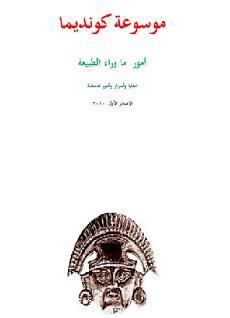 تحميل كتاب موسوعة كونديما pdf   موقع كونديما