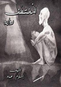 تحميل رواية المختطف pdf   إسلام عماد