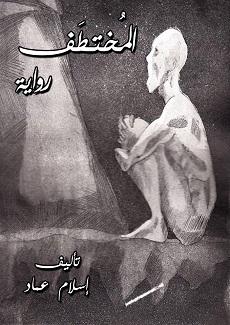 تحميل رواية المختطف pdf | إسلام عماد