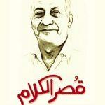 تحميل كتاب قصر الكلام pdf | جلال عامر