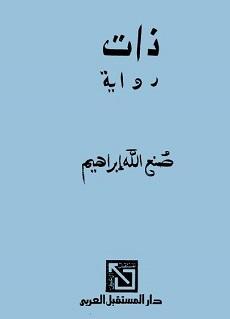 تحميل رواية ذات pdf | صنع الله إبراهيم