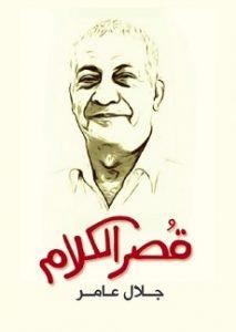تحميل كتاب قصر الكلام pdf   جلال عامر
