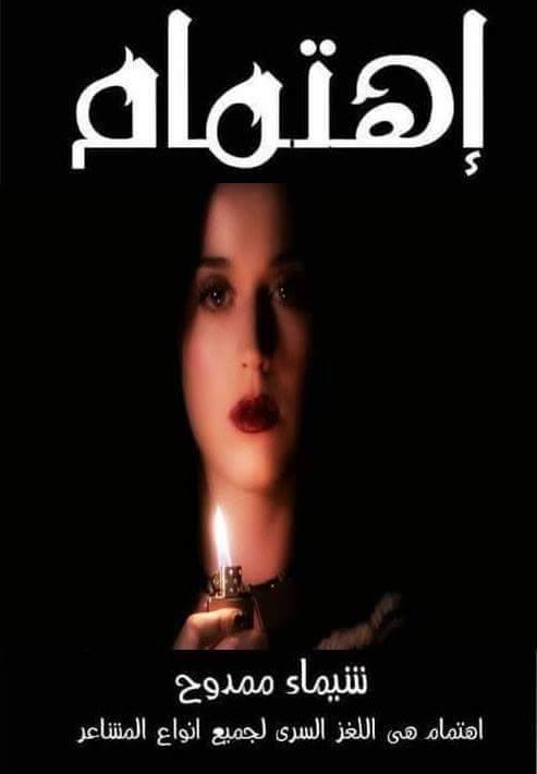 تحميل رواية اهتمام pdf   شيماء ممدوح