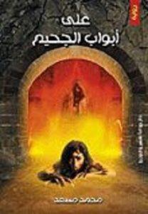 تحميل رواية على ابواب الجحيم pdf   محمد مسعد محمد
