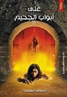 تحميل رواية على ابواب الجحيم pdf | محمد مسعد محمد