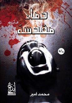 تحميل رواية دماء مقدسة pdf   محمد أمير