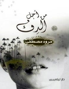 تحميل رواية من أجل الدفء pdf – مروه مصطفى