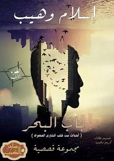 تحميل رواية باب البحر pdf | إسلام وهيب