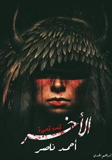 تحميل رواية الاخر pdf | أحمد ناصر