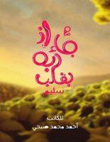 تحميل كتاب إذ جاء ربه بقلب سليم pdf – أحمد محمد صبحي