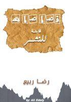 تحميل رواية قصاصات قابلة للنشر pdf – رضا ربيع